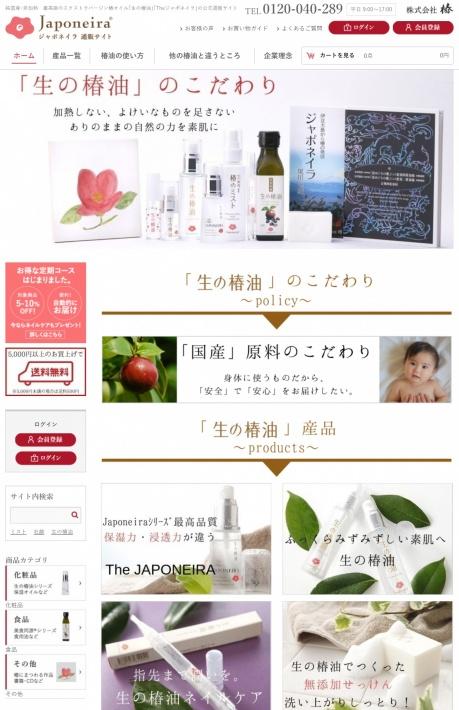 Japoneira 通販サイト