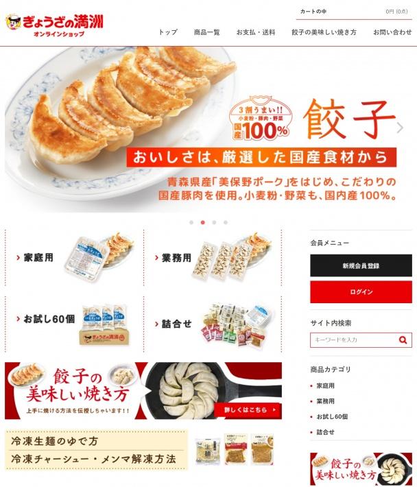 ぎょうざの満洲 オンラインショップ