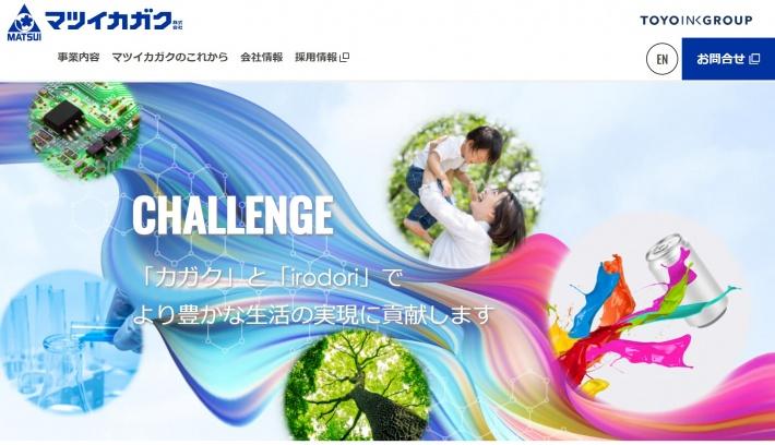 マツイカガク株式会社 WEBサイト